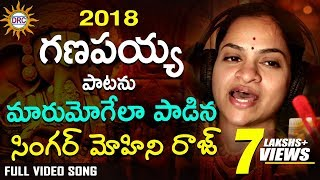 Singer Mohiniraj's #LordGanesha New Video Song | Vinayaka Chavithi Special | DRC