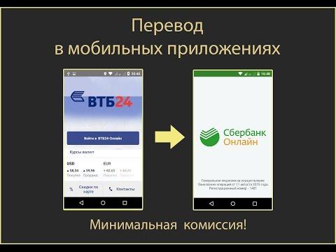 Перевод  с карты VTB-24 на карту Сбербанка в мобильных приложениях.