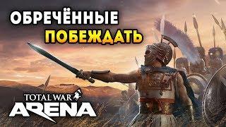 САМАЯ ЖИВУЧАЯ АРМИЯ ДЛЯ ИГРЫ В TOTAL WAR ARENA