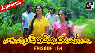 Nadagamkarayo Episode 154 || ''නාඩගම්කාරයෝ'' || 23rd August 2021 Thumbnail