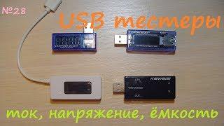 USB тестеры - измерение силы тока, напряжения, ёмкости. Обзор разных моделей