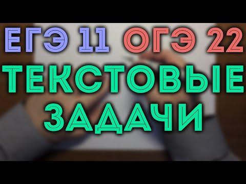 ТЕКСТОВЫЕ ЗАДАЧИ на движение ЕГЭ 11, ОГЭ 22 #1✏️
