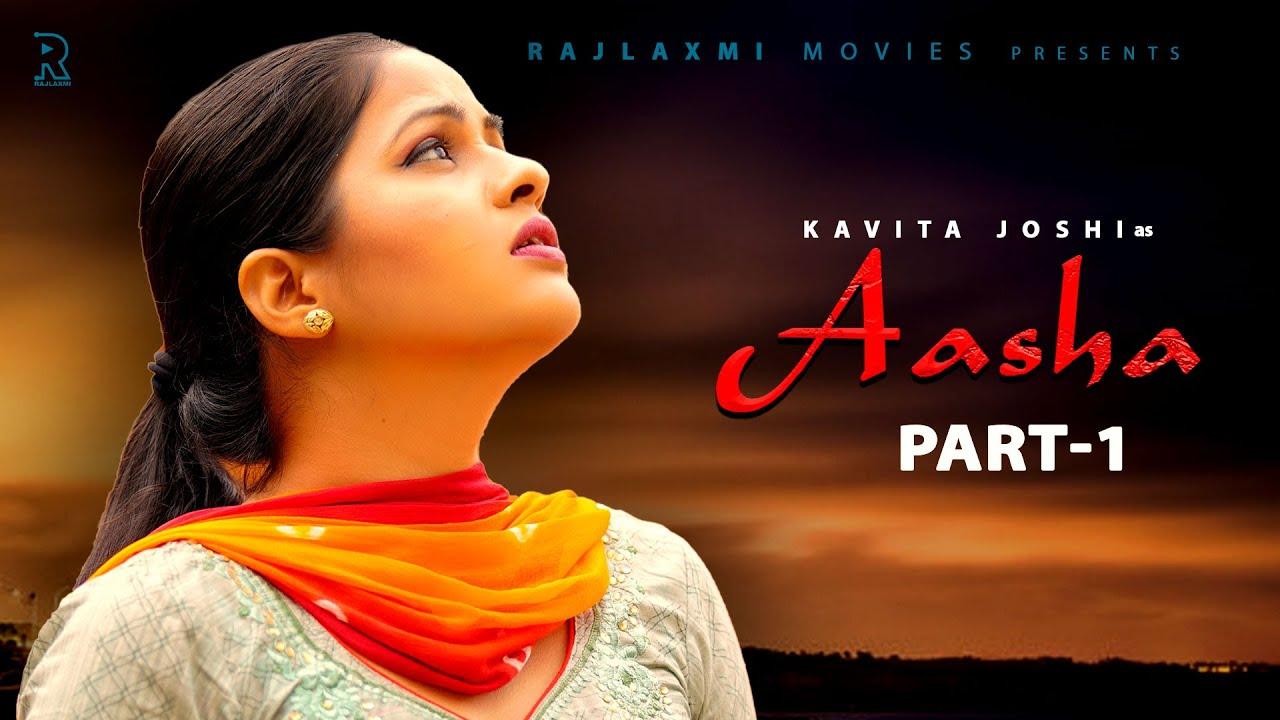 Download ASHA आशा  Part 1 | Kavita Joshi | Uttar kumar | Dinesh Choudhary | Amit | New Haryanvi Film 2021