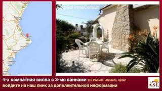 4-х комнатная вилла с 3-мя ваннами в Els Poblets, Alicante