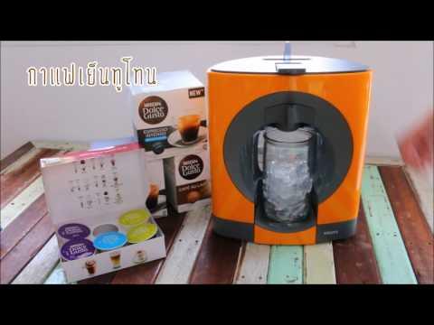 เครื่องชงกาแฟ NESCAFÉ Dolce Gusto