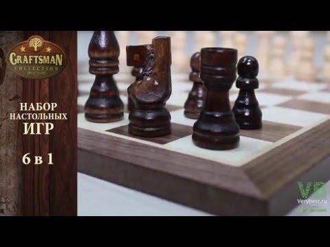 Набор настольных игр 6 в 1 Craftsman - обзор.