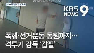 """때리고 갑질한 격투기 감독…""""선거운동까지 동원""""  KB…"""