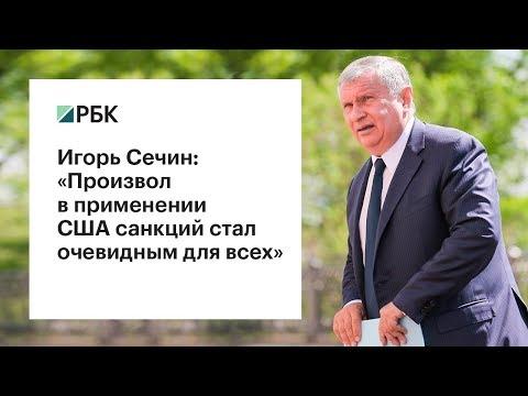 Игорь Сечин назвал санкции США «казначейскими войнами»