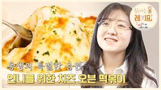 [SKmagic] 언니를 위한 치즈 오븐 떡볶이 레시피…