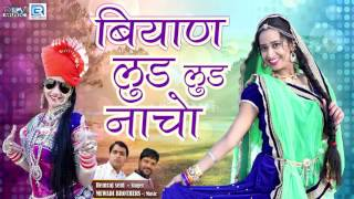 New Rajasthani Song || बियाण्य लुड लुड नाचो || DJ MIX || Hemraj Semi || Full Audio || Dev Music
