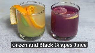 अंगूर का जूस एक बार इस तरह से बनाएंगे तो बाजार के जूस भूल जायेंगे | Black and Green Grapes Juice