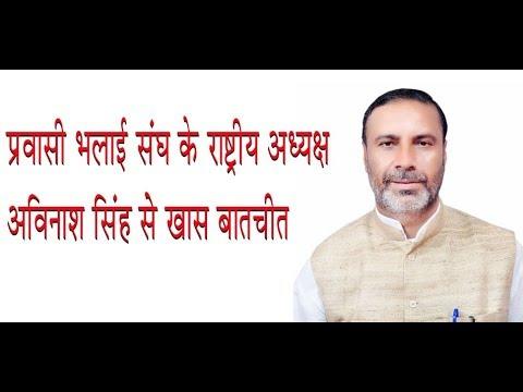 An exclusive interview with Avinash Singh Sharma, President, Pravasi Bhalai Sangthan