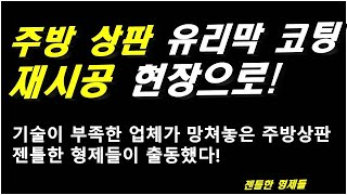 주방상판유리막코팅 재시공 현장으로!