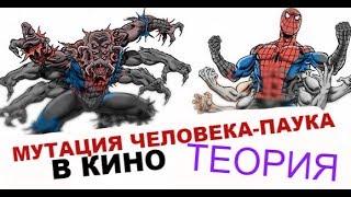 ТЕОРИЯ: МУТАЦИЯ ЧЕЛОВЕКА-ПАУКА В КИНО И МУЛЬТФИЛЬМАХ 1994 - 2014