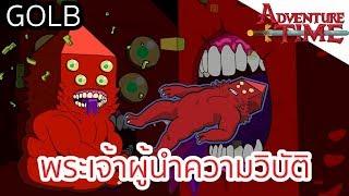 🔥GOLB🔥พระเจ้าผู้นำความวิบัติ - Adventure Time