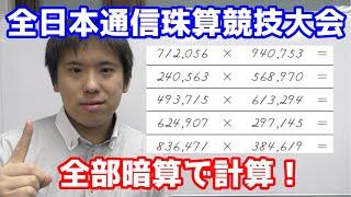 全日本通信の中学生問題を真剣にやってみた結果!