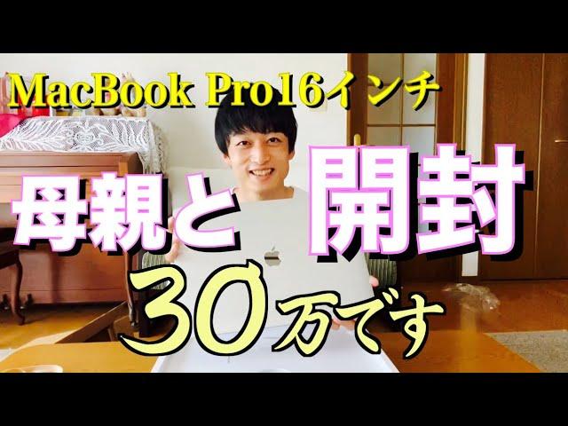 【母と開封】30万のMacBook Proと母のご対面