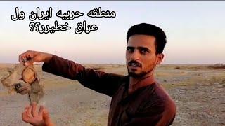 مغامرات خطيره تؤدي الى الموت استطلاع على مناطق الحروب العراقيه