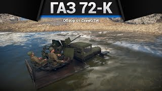 ГАЗ-ММ (72-К) ЧТО ЭТО ЗА МОНСТР?! в War Thunder