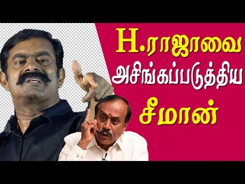 seeman latest speech - seeman takes on h raja tamil news live seeman speech on h raja   In a public meeting BJP national secretary H.raja warned seeman and thirumurugan gandhi for creating anti indian sentiment among the tamils. Naam tamilar seeman while reacting to the allegations made by h raja said, that h raja thinks himself as a great leader but in fact no one is bothering him   h raja, h raja speech, h raja latest speech, h.raja latest speech, seeman, seeman speech, seeman latest speech, naam tamilar seeman, seeman speech   More tamil news tamil news today latest tamil news kollywood news kollywood tamil news Please Subscribe to red pix 24x7 https://goo.gl/bzRyDm  #tamilnewslive sun tv news sun news live sun news