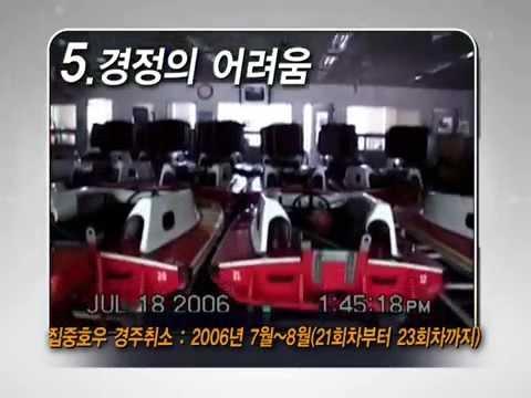 [국민체육진흥공단]kspo 경정(kboat) 미사리 10주년!!