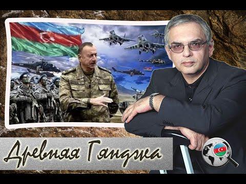 Нагорный Карабах – территория Азербайджана!  Карен Шахназаров