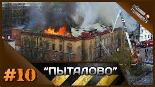 """#10 KD: """"Пыталово"""" (здание УВД)"""