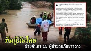 ทีมกู้ภัยไทยช่วยค้นหา 15 ผู้ประสบภัยชาวลาว   ข่าวช่องวัน   one31