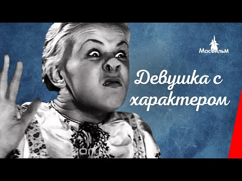 Девушка с характером / Ein Madchen mit Charakter (1939) фильм смотреть онлайн