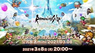 『ロマンシング サガ リ・ユニバース』公式放送mini 2021.03.08