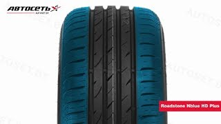 Обзор летней шины Roadstone Nblue HD Plus ● Автосеть ●