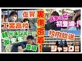 【裏側密着】佐賀工業高校・校内放送ジャック