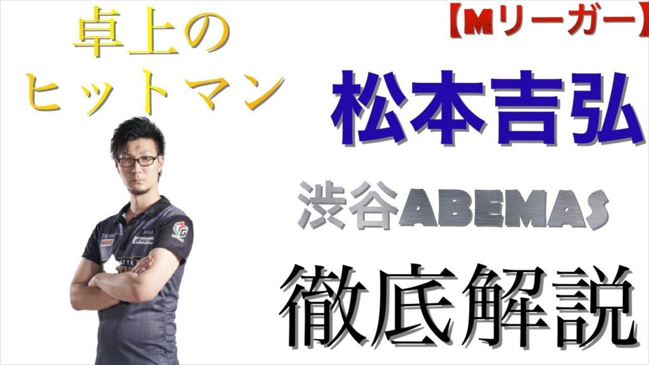 【麻雀】渋谷ABEMAS•卓上のヒットマン松本プロを徹底解説