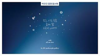 [박우진갤러리 서폿팀] 응원 엽서북