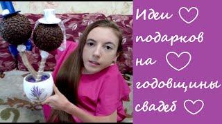 видео Что подарить на розовую свадьбу (10 лет)