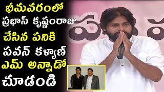 Pawan Kalyan Requests Prabhas Raju Fans in Bheemavaram | Janasena Party Updates | Fata Fut News