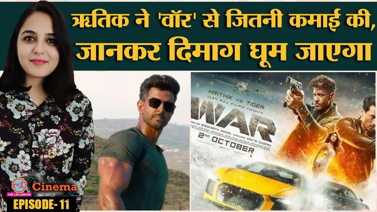 Hritik Roshan की War से कमाई, Akshay Kumar bear grills, TikToker Faisu, Sushant News|Cinema Show E11
