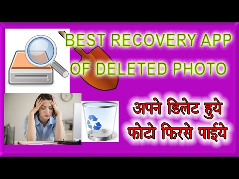 HIndi - #1 DiskDigger Photo Recovery App For Android - गलती से डिलीट हुए फोटो फिर से कैसे पाइये?