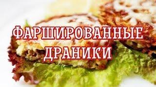 Фаршированные драники — Драники с мясом рецепт — Вкусные рецепты