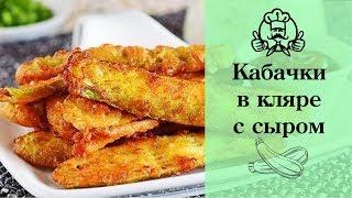 Кабачки в кляре! Закуски из кабачков / Вкусные и простые рецепты с фото