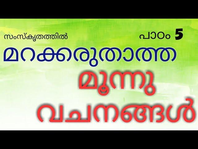 വചനവ്യവസ്ഥ, (പാഠം 5),   DHARMASALA, KIRAN KUMAR.R, #Pravesa_malayala #പ്രവേശ