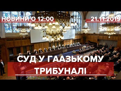 Випуск новин за 12:00: Суд у Гаазькому трибуналі