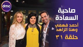 برنامج صاحبة السعادة - الحلقة الـ 31 الموسم الأول | أحمد فهمي وهنا الزاهد | الحلقة كاملة