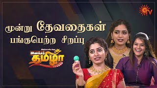 Vanakkam Tamizha with Serial Actress Sushma, Shambavi & Haripriya -Best Moments | 16 Jan 21 | Sun Tv