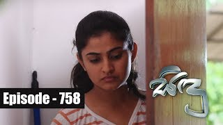 Sidu | Episode 758 03rd July 2019 Thumbnail