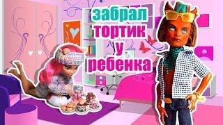 КЛОД СЪЕЛ ПИРОГ У ДЕТЕЙ! стоп моушен монстр хай / Семейка Вульфов