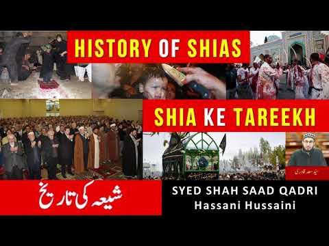 History Of Shia | Shia Ke Tareekh