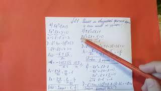61 Алгебра 9 класс. Имеет ли Квадратный трехчлен корни и если имеет то сколько?