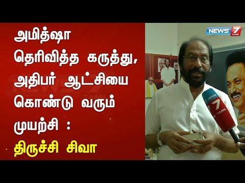 அமித்ஷா தெரிவித்த கருத்து, அதிபர் ஆட்சியை கொண்டு வரும் முயற்சி : திருச்சி சிவா   Subscribe➤ https://bitly.com/SubscribeNews7Tamil  Facebook➤ http://fb.com/News7Tamil Twitter➤ http://twitter.com/News7Tamil Instagram➤ https://www.instagram.com/news7tamil/ HELO➤ news7tamil (APP) Website➤ http://www.ns7.tv    News 7 Tamil Television, part of Alliance Broadcasting Private Limited, is rapidly growing into a most watched and most respected news channel both in India as well as among the Tamil global diaspora. The channel's strength has been its in-depth coverage coupled with the quality of international television production.