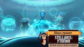 Стрим Stellaris: Утопия. Первый запуск свежего дополнения!